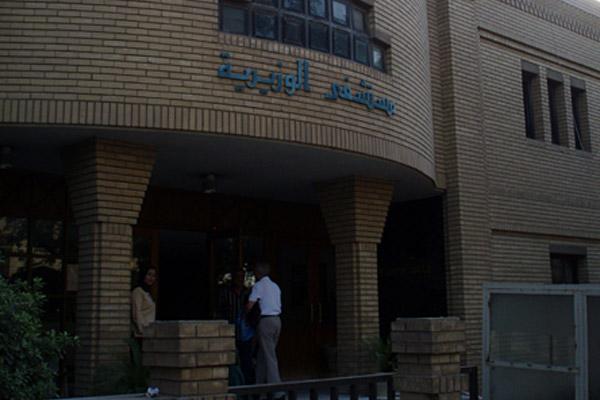 Ин Витро Център Bahçeci Багдат