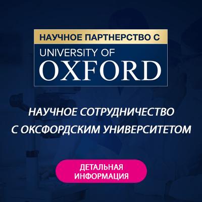 Научное Сотрудничество с Оксфордским Университетом